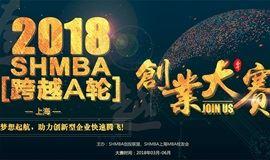 "2018-SHMBA""跨越A轮""创业大赛新消费专场私密路演(投资人招募中)"