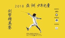 2018 Uhlmann Fencing Macau 第三届「精英杯」 亚洲少年儿童剑击精英赛