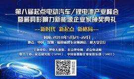 第八届起点电动汽车/锂电池产业峰会暨最具影响力新能源企业家颁奖典礼