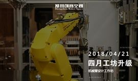 工作坊 | 四月工坊升级:机械臂设计工坊