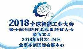 2018全球智能工业大会暨全球创新技术成果转移大会暨博览会