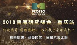 2018百利好金融智库研究峰会-重庆站