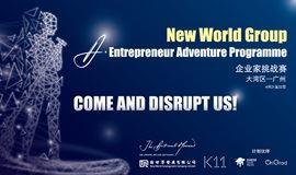 A?Entrepreneur Adventure Programme (广州场)- K11 52小时创业沙拉