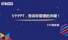 【CTO俱乐部】5个PPT,告诉你管理的关键!
