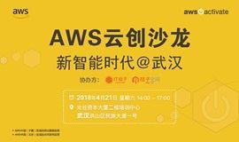 AWS云创沙龙——新智能时代@武汉