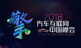 """""""擎""""——2018汽车互联网中国峰会"""
