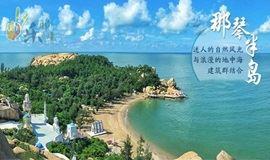 【五一特价】台山那琴半岛海边浪漫之旅
