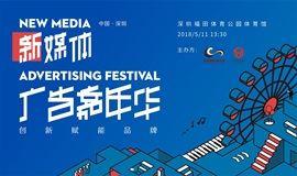 新媒体广告嘉年华 创新赋能品牌