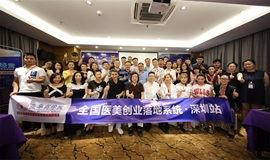 5月11-13号《医美创业实战班》云南昆明绝密分享:从0开始到月入千万的核心秘诀!