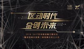 区动时代 金创未来:2018 SAIF区块链金融主题论坛