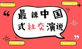 中国式社交演说课|如何梳理自己职场高效升迁路径