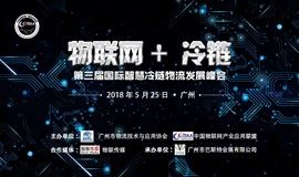 物联网+冷链--第三届国际智慧冷链物流发展峰会
