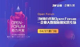 3W助力开发Open Forum--企业大数据应用实践专场 厦门站