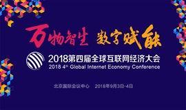 GIEC2018第四届全球互联网经济大会