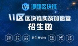 """上海 4月15日-6月24日 11区""""区块链实战加速营 招生啦!!"""