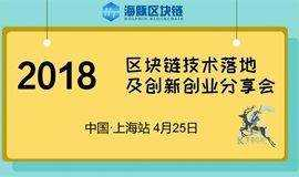 4月25日  2018区块链技术落地及创新创业分享会 -中国•上海站