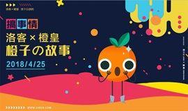 """【洛客✖️橙皇】橙子の故事--""""黄""""色趴体"""