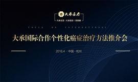 2018中国癌症前沿个性化创新疗法分享论坛杭州站