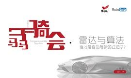 """飞马旅""""骉骑会""""VOL.11上海站—雷达与算法,谁才是自动驾驶的扛把子"""