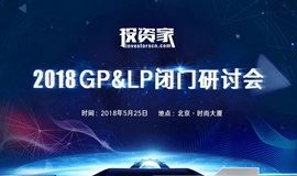 投资家网· GP&LP闭门研讨会