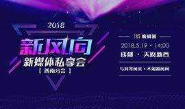 2018新风向——新媒体私享会(西南分会)