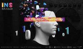 全球INS大会2018(北京站)· 联合想象的未来