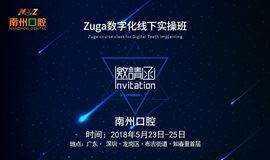 Zuga数字化线下实操种植课程