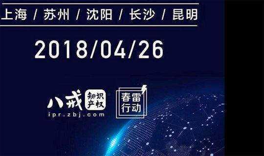 上海2018世界知识产权日主题活动-暨八戒知识产权落地