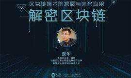 """《解密""""区块链"""":区块链技术的发展与未来应用》"""