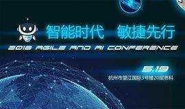 智能时代、敏捷先行——2018敏捷与人工智能峰会