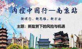 2018年揭幕站—南京站!新监管下的风险与机遇!