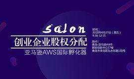 【04/27】青岛亚马逊AWS国际孵化器沙龙-创业企业股权分配