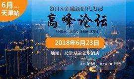 金融新时代发展高峰论坛全国巡展 · 天津站