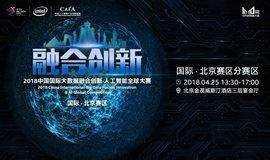 2018中国国际大数据融合创新·人工智能全球大赛(北京)