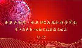 创新与突破-企业IPO与股权投资峰会
