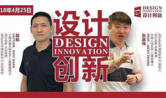 【博研·Design Innovation设计创新体验课】 缔造硅谷的神秘力量!