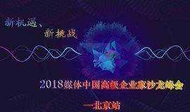 2018媒体中国高级企业家沙龙私董会——北京站