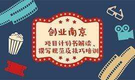 """""""创业南京""""项目计划书解读、撰写规范及技巧培训"""