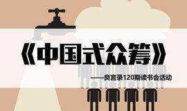 【良言录120期】良言录读书会《中国式众筹》
