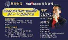 """4月27日(周五)-南京-""""如何快速成为投行精英""""讲座暨Pre-IPO项目推介会"""