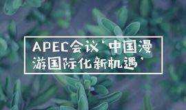 APEC会议'中国漫游国际化新机遇'