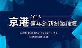2018年京港青年創新創業論壇