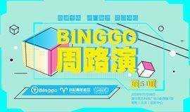 【Binggo周路演】第51期 | 05月08日 路演项目报名开启