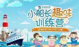 """5月19日""""小船长趣味训练营""""起航!"""