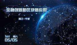 宁波金融创新与区块链应用论坛