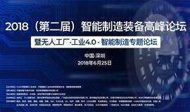 倒计时2天!【邀请函】2018(第二届)智能制造装备高峰论坛——无人工厂·工业4.0 · 智能制造专题论坛