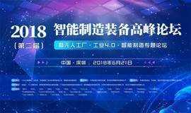 今天下午见!2018(第二届)智能制造装备高峰论坛——无人工厂·工业4.0 · 智能制造专题论坛