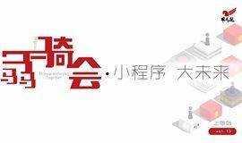 """飞马旅""""骉骑会""""VOL.13上海站 小程序 大未来"""