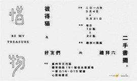 【心居地天河北店】惜物丨我与二手书之间的鸳鸯蝴蝶梦