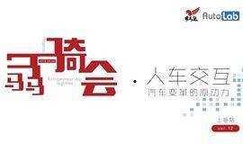 """飞马旅""""骉骑会""""VOL.12上海站—人车交互,汽车变革的原动力"""